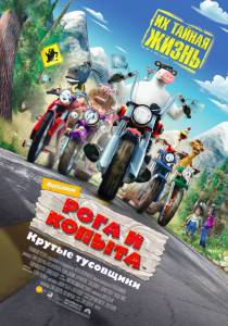 Рога и копыта (2006)