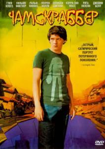 Чамскраббер (2006)