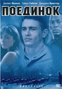 Поединок (2005)