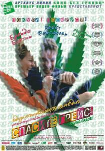 Спасите Грейс (1999)