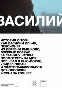 Василий (2013)