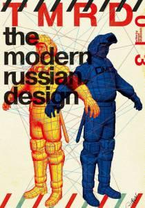 Про современный российский дизайн (2014)