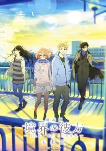 За пределом: Будущее / Kykai no Kanata: mirai-hen (2015)