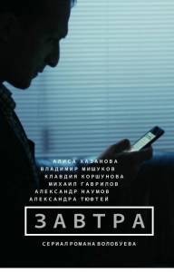 Завтра (сериал 2015 – ...) / Завтра (сериал 2015 – ...) (2015)