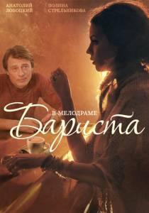 Бариста / Бариста (2015)
