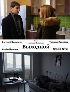 Выходной / Выходной (2015)