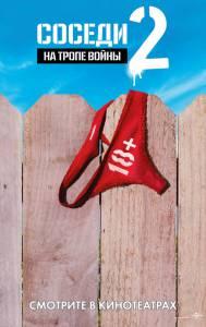 Соседи. На тропе войны2 / Neighbors 2: Sorority Rising (2016)
