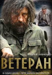 Ветеран (мини-сериал) / Ветеран (мини-сериал) (2015 (1 сезон))