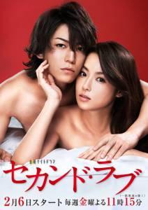 Вторая любовь (мини-сериал) / Second Love (2015 (1 сезон))