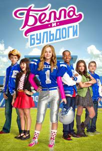 Белла и Бульдоги (сериал 2015 – ...) / Bella and the Bulldogs (2015 (2 сезона))