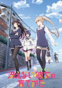 Как создать из обычной девушки героиню (сериал) / Saenai Heroine No Sodatekata (2015 (1 сезон))