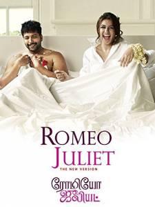 Влюбленная парочка / Romeo Juliet (2015)