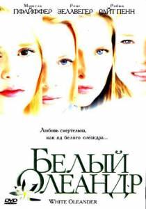 Белый Олеандр (2003)