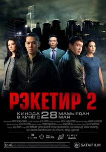 Рэкетир2 (2015)