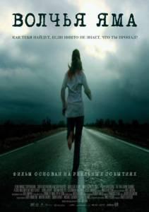 Волчья яма (2006)