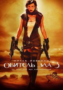 Обитель зла3 (2007)