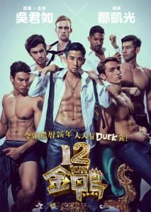 12 золотых уток / 12 gam ngap (2015)
